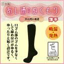 【日本製 靴下】あし湯のぬくもり≪薄手≫(ゆったりハイソックス)★エコノレッグ公認正規販売店★