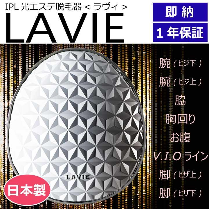 即納【日本製IPL脱毛器】家庭用脱毛器‐LAVIE(LVA500)‐<ラヴィ>基本セット/送料無料(沖縄・離島除く)[ssP-10]