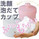 【洗顔 泡立て器】jueriaマイクロホイッパー(洗顔泡立てカップ)