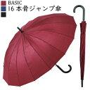 ショッピング骨傘 【16本骨傘 紳士/レディース】BASIC・16本骨ジャンプ傘