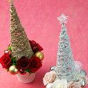 ショッピング作り方 クリスマス ロマンチックツリー(キット・作り方説明書付き)