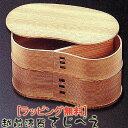 秋田杉 大館工芸社 曲げわっぱ弁当箱(まげわっぱ) はんごう型2段弁当(オヤ2段・フタ1枚