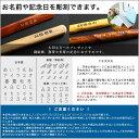 お箸用 名入れサービス(商品1点分)