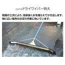 【水切り】 コンドル ドライワイパー特大(幅約116cm) (山崎産業 C284-120U-MB) お掃除 【同梱不可】