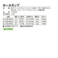 【化学モップ】ホールモップ40(糸付)(幅約64cm)(テラモトCL-330-040-0)[学校オフィスビルメンテナンス]