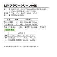 【ほこり払い・掃除用】MMフラワークリーン伸縮(M)(テラモトCL-896-220)[清掃用品激安]P16Sep15