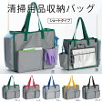 【清掃用品収納バッグ】 BMトートバッグS(ショートタイプ) (テラモト DS-233-201) [お掃除 清掃 FXシリーズ] 05P01Oct16