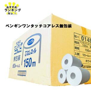 丸富製紙 おすすめ ランキング トイレットペーパー・ワンタッチコアレス オフィス