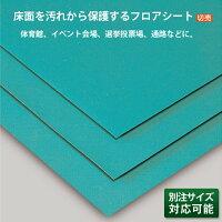 ���ݸ�ե?�����ȡ�(�ڤ����)�����ݥ���ȡ�(��0.35mm)��137cm×10m��(���?�����б���)(�ƥ���MR-150-000-0)[�ΰ�ۥ��٥�Ȳ����ϩ�ع�����]������̵���۷�¡�