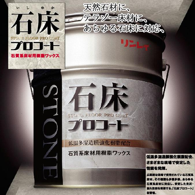 【送料無料】(石質系床材用樹脂ワックス)石床プロ...の商品画像