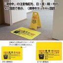 (業務用) 清掃中マット(4ヶ国語)【850×1200mm】(山崎産業 F-199-12) [清掃 注意 軽量 激安] 02P03Dec16