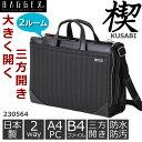 優れた防水性や取り出しやすいポケットなど通勤や仕事のニーズに幅広く対応するBAGGEX(バジェックス)の楔シリーズ 2ルーム 2wayビジネスバッグ。日本製。