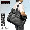 デザインと素材で魅せるジャパンメイド トートバッグ