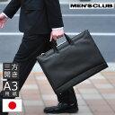 ビジネスバッグ メンズ ブリーフケース A3ファイル 軽量 ...