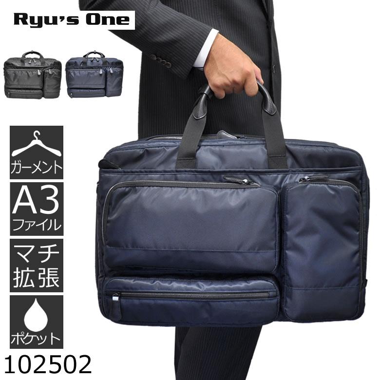 Ryu'sOne リューズワン ガーメント付き ビジネスバッグ メンズ 出張 旅行 軽量 3泊 102502