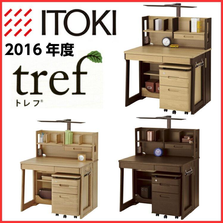 【送料無料】数量限定 トーキ学習机 トレフtref TH-F85-L52UDS TH-F86-L52UDS TH-F8X-L52UDS フリーワン ロータイプ幅100 オークハギ無垢