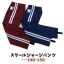スクールジャージパンツ 140・150サイズ ユニ・コーポレーション製 体操服 小学生 中学生