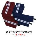 サイド2本ライン入り スクールジャージパンツ S・M・L ユニ・コーポレーション製 体操服 小学生 中学生 体操着