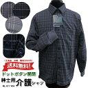 紳士ニットシャツ ドットボタン(スナップ ホック)全開 秋冬用 介護シャツ No.471-404