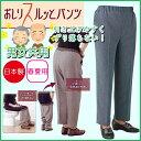 男女兼用 日本製 履きやすいズボン 春夏用「おしりスルッとパンツ」 M・L・LL・3Lサイズ 品番:K0739197