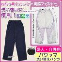 婦人用 介護パジャマパンツ 洗い替えパンツ 介護パンツ No.41977