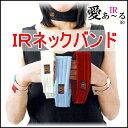 【1個まで送料200円便】【IRバンド】IRネックバンド