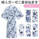 日本製 婦人 ねまき 二重ガーゼ 綿100% | 女性 S・M・