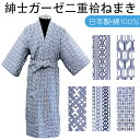 日本製 紳士 ねまき 二重ガーゼ 綿100% | 男性 S・M・