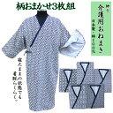 日本製 介護用 ねまき 紳士 柄おまかせ3枚組 | 男性 M・L ガーゼ 綿 介護 寝巻き 寝間