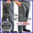 紳士用ダンボールニットジャージパンツ 裾絞りホッピングパンツ M・L・LLサイズ 05P03Sep16
