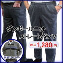 紳士用ダンボールニットジャージパンツ ストレートパンツ M・L・LLサイズ 05P03Sep16
