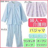 婦人用 介護用 フルオープンパジャマ No.38515