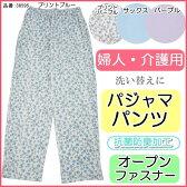 介護パンツ 婦人用 洗い替え ズボン 介護パジャマ No.38595