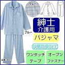 紳士用 介護用 フルオープンパジャマ No.38717