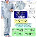 紳士用 介護用パジャマ No.38775 05P03Sep16 NEWNo.K0701885