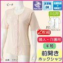 【1個までレターパックプラス510円便】婦人用 介護肌着 半袖 前開き ホックシャツ 2枚組 介護用 No.39957