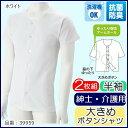 【1個までレターパックプラス510円便】紳士用 介護肌着 半袖 前開き 大きめボタンシャツ 2枚組 No.39959