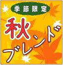 楽天自家焙煎コーヒー豆 さかい珈琲店【季節限定】秋ブレンド(200g・20杯分)10P03Dec16 スーパーセール