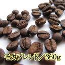 コーヒー豆 送料無料 お試し 珈琲 ポッキリ 360g モカ