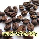 コーヒー豆 送料無料 お試し 珈琲 ポッキリ 360g コロ...