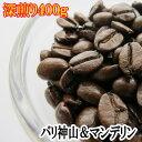 コーヒー豆 送料無料 お試し 深煎り 珈琲 コーヒー♪本格的深煎りスペシャルティコーヒーを飲み比べ♪バリ・アラビカ・神山&スマトラ・マンデリンG1 楽天 買い回り 買いまわり ポイント消化