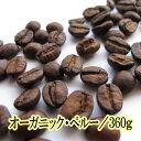 コーヒー豆 送料無料 お試しフェアトレード 360g 有機