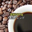 コーヒー豆 送料無料 お試し 深煎り 珈琲 コーヒー♪お買い得800g!当店一番人気・大正ブレンド 楽天 買い回り 買いまわり ポイント消化