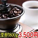 ショッピングポッキリ コーヒー豆 送料無料 お試し 深煎り 珈琲 コーヒー♪スペシャルティコーヒー・ブラジル・カフェ・ルシアーナ入り!本格的深煎り豆800g・3500円ポッキリセット 楽天 10P28Sep16 買い回り 買いまわり ポイント消化