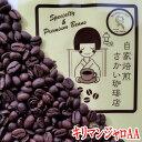 キリマンジャロAA 400g 40杯分 コーヒー豆 送料無料 お試し キリマン 珈琲 コーヒー コーヒー豆セット レギュラー レギュラーコーヒー 送料込み 豆 粉 ドリップ エスプレッソ タンザニア 楽天 買い回り 買いまわり ポイント消化