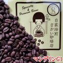 スマトラマンデリンG1 200g 20杯分 コーヒー豆 送料...