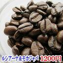 コーヒー豆 送料無料 お試し 珈琲 コーヒー 250g1200