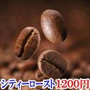コーヒー豆 送料無料 お試し 珈琲 コーヒー お買得 12
