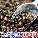 アイスコーヒー コーヒー豆 送料無料 お試し 1000円