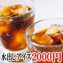 コーヒー豆 送料無料 お試し 珈琲 2000円ポッキリ TM